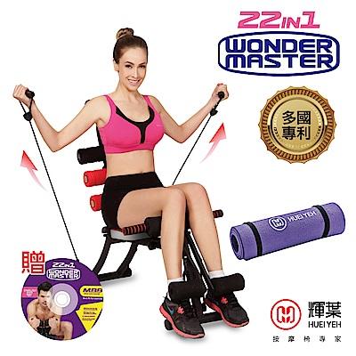 輝葉 22合1多功能塑腹健身機HY-29975