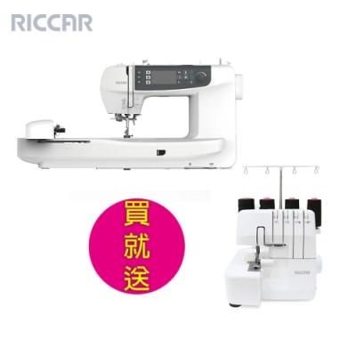 (買一送一)RICCAR立家3.0+複合式刺繡縫紉機+LB42B拷克機
