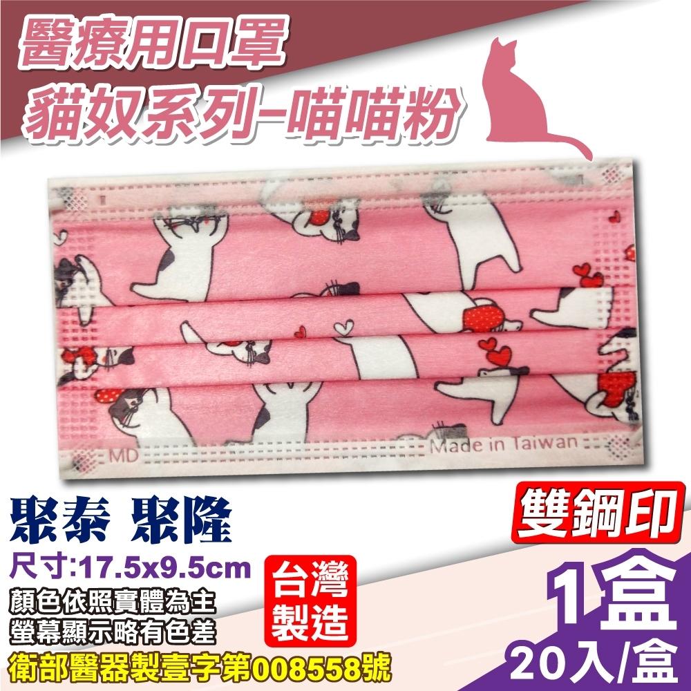 聚泰 聚隆 醫療口罩 (貓奴系列-喵喵粉) 20入/盒 (台灣製造 醫用口罩 CNS14774)