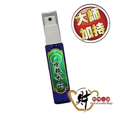 財神小舖 淨化除穢水 (大師特製) S995