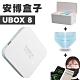 UBOX8 安博盒子X10 PRO MAX 純淨版 智能藍牙AI語音 6K HDR畫質 送 防疫超值三件套組 product thumbnail 1