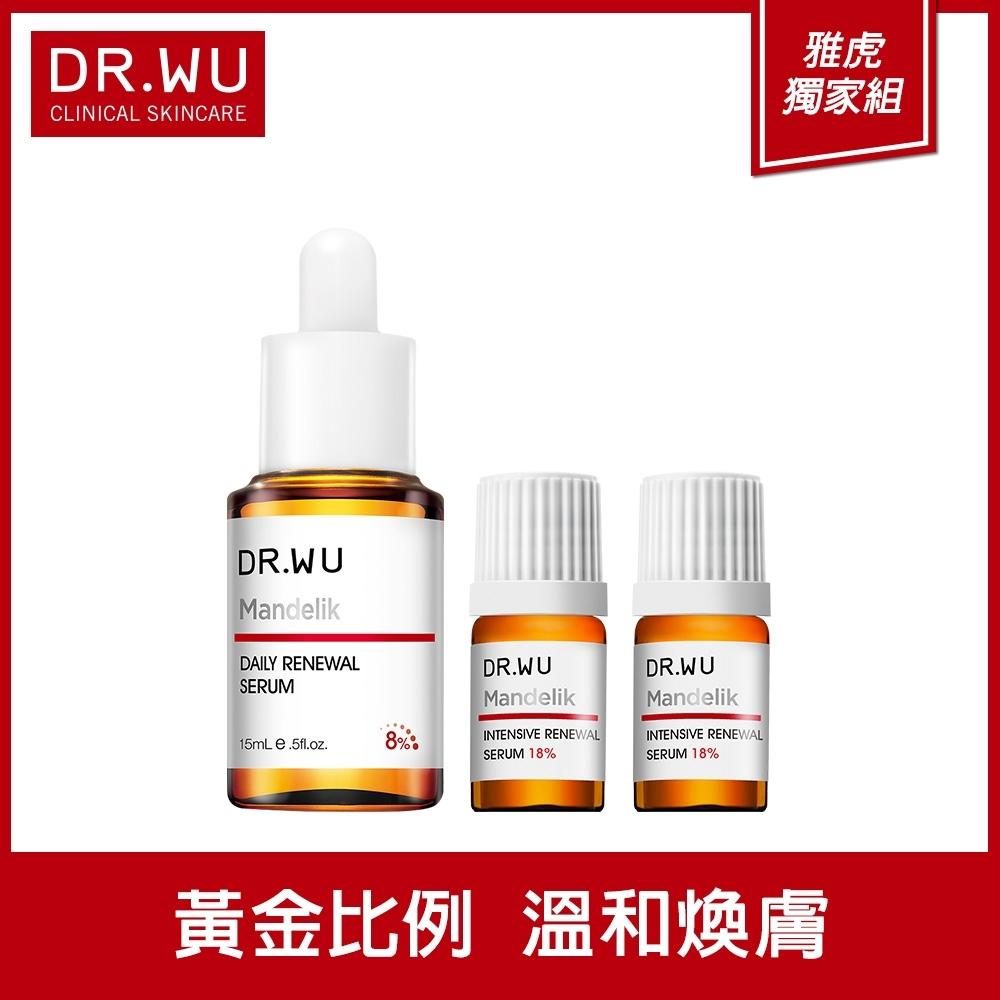 [買1送2] DR.WU杏仁酸溫和煥膚精華15ML+加贈杏仁酸亮白18% 5ML*2入