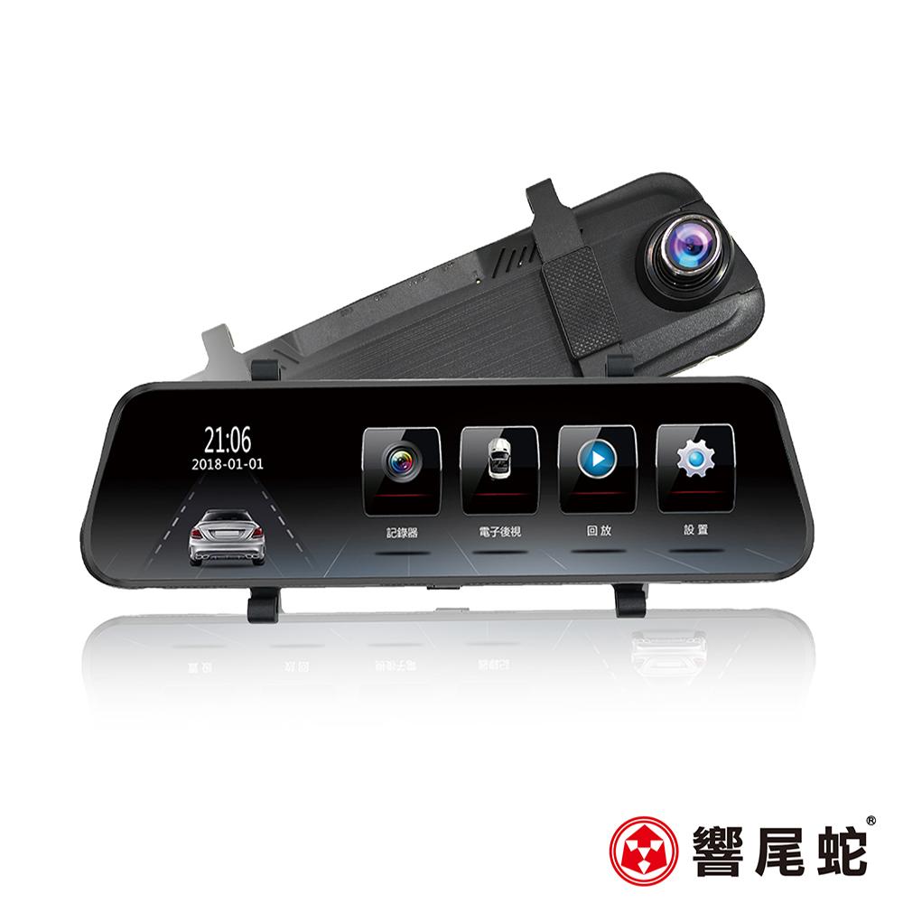 響尾蛇 FN-868高階電子後視鏡行車紀錄器