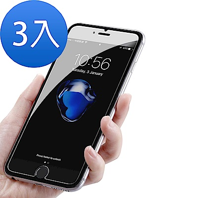 iPhone 7/8 透明 9H 鋼化玻璃膜 保護貼 -超值3入組