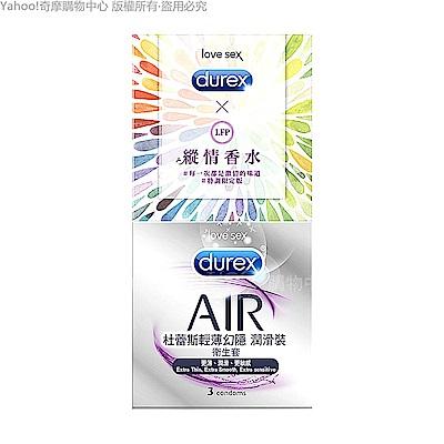 Durex杜蕾斯 AIR輕薄幻隱潤滑裝保險套3入+縱情香水組