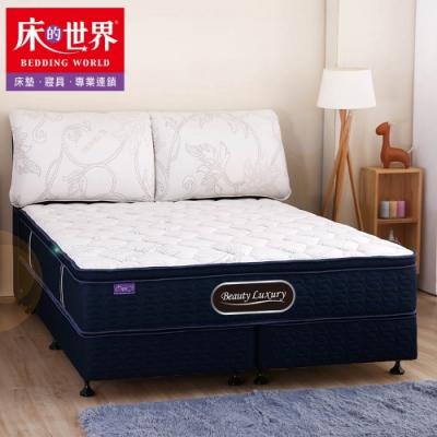 (限時下殺)床的世界 BL2 天絲針織乳膠 雙人加大 獨立筒床墊/上墊 6×6.2尺