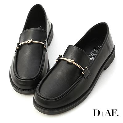 D+AF 質感步調.金屬扭結平底樂福鞋*黑