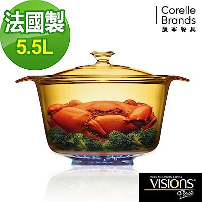 【美國康寧 Visions】 Flair 5.5L晶華鍋
