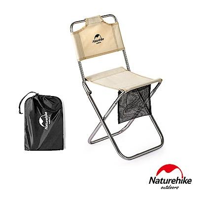 Naturehike MZ01輕量便攜鋁合金靠背耐磨折疊椅 釣魚椅 附置物袋 卡其色-急