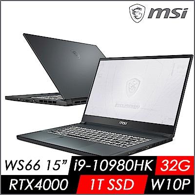 (登記送500購物金) MSI微星 WS66 10TL-210TW 15吋繪圖筆電(i9-10980HK/32G/1T SSD/Quadro RTX 4000-8G/W10P