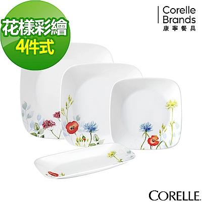 CORELLE康寧 花漾彩繪4件式方形餐盤組(407)