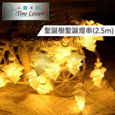 Time Leisure 鐵藝LED派對佈置/聖誕燈飾燈串(聖誕樹/暖白/2.5m)