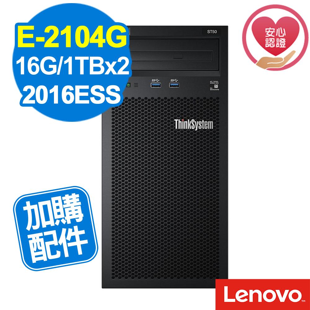 Lenovo ST50 E-2104G/16G/1TBx2/2016ESS
