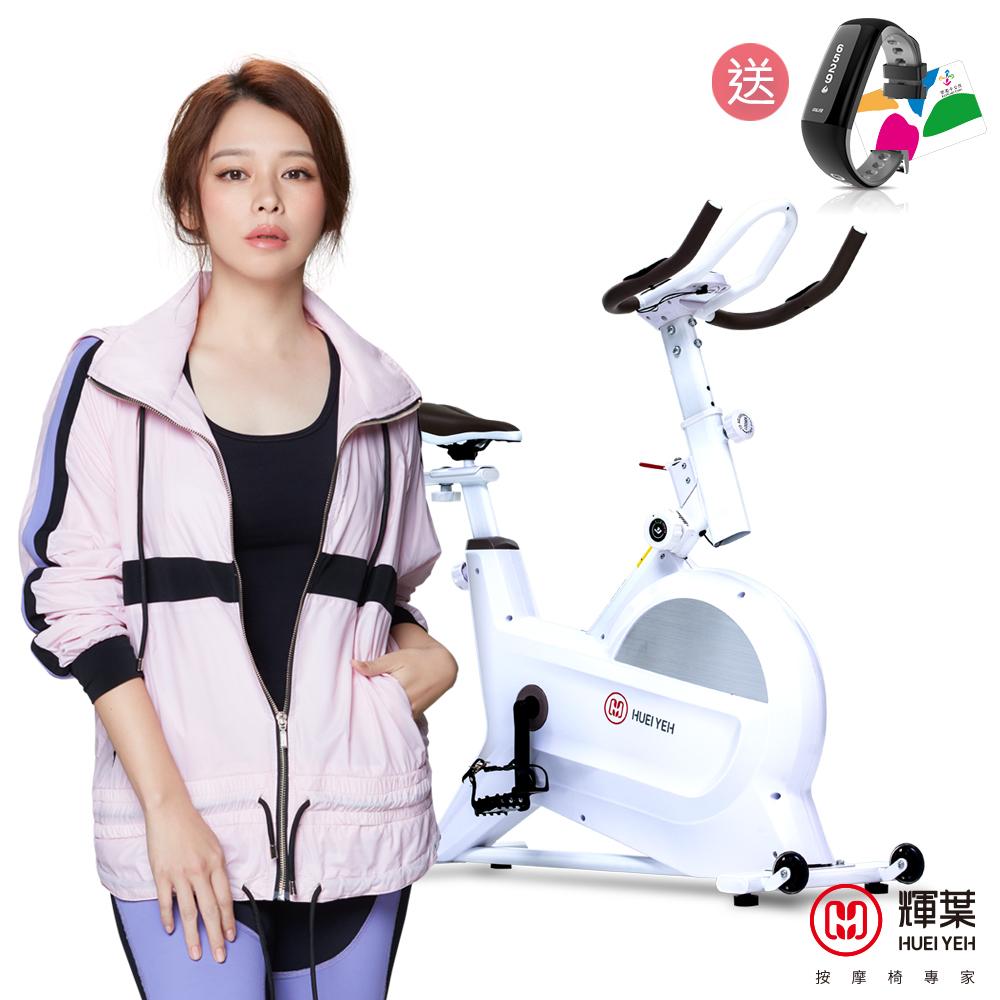 輝葉 創飛輪健身車(Triple傳動系統)HY-20151