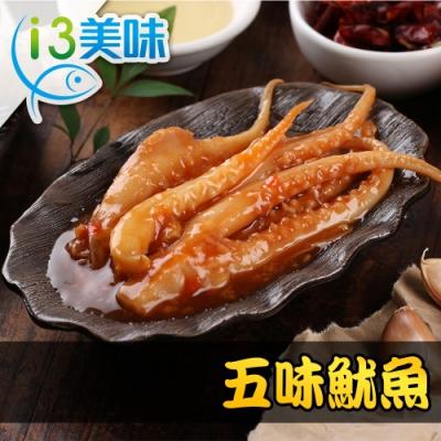 【愛上美味】五味魷魚12包組(180g±10%/包(固形物60g)
