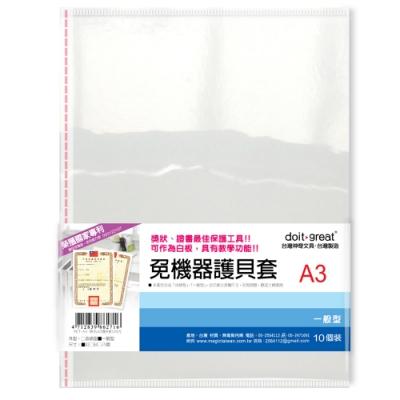 doit-great A3一般型免機器護貝套 10個裝(2袋1包)