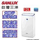 SANLUX 台灣三洋 12公升大容量微電腦除濕機(SDH-126M)