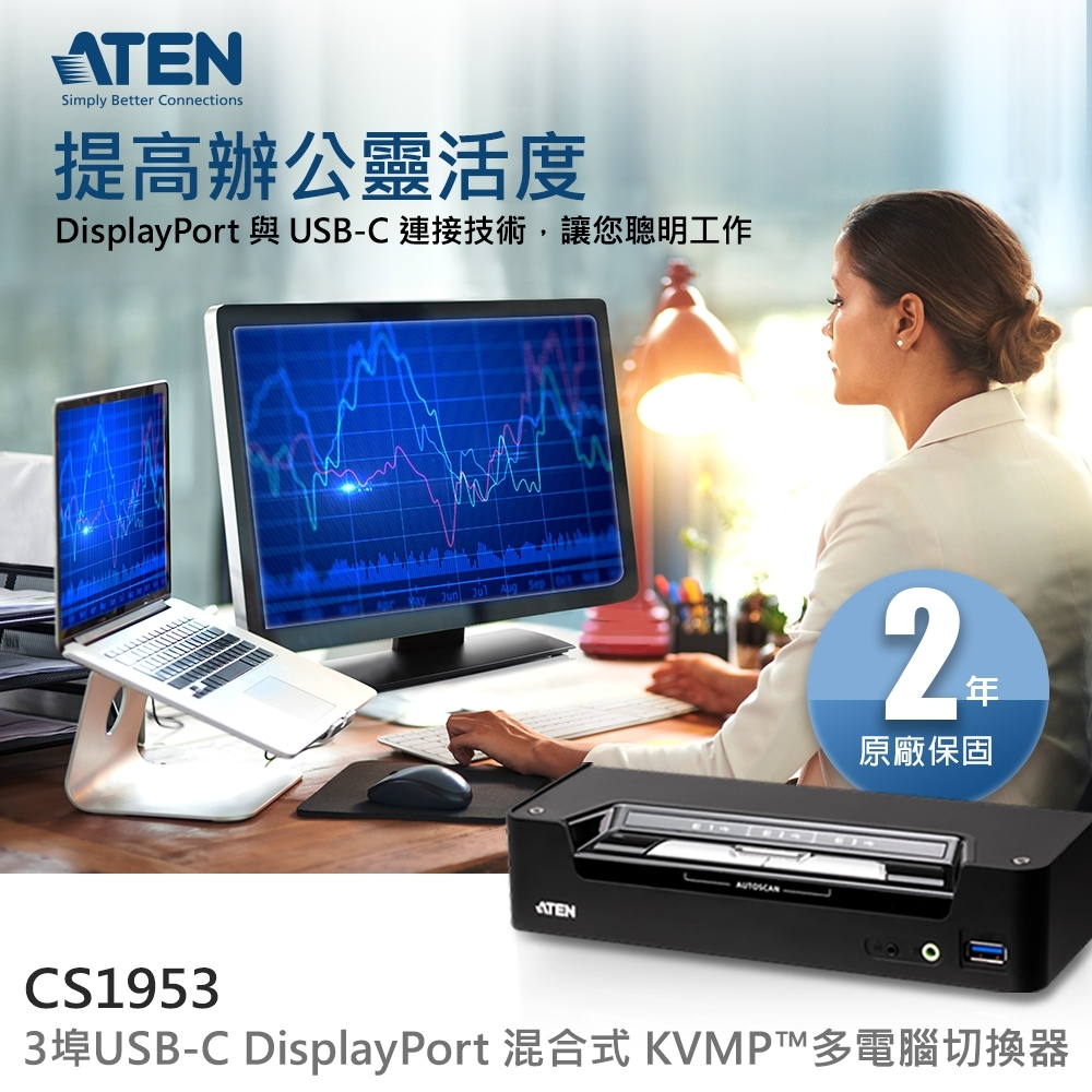 ATEN 3埠USB-C DisplayPort混合式KVMP 多電腦切換器 (CS1953)