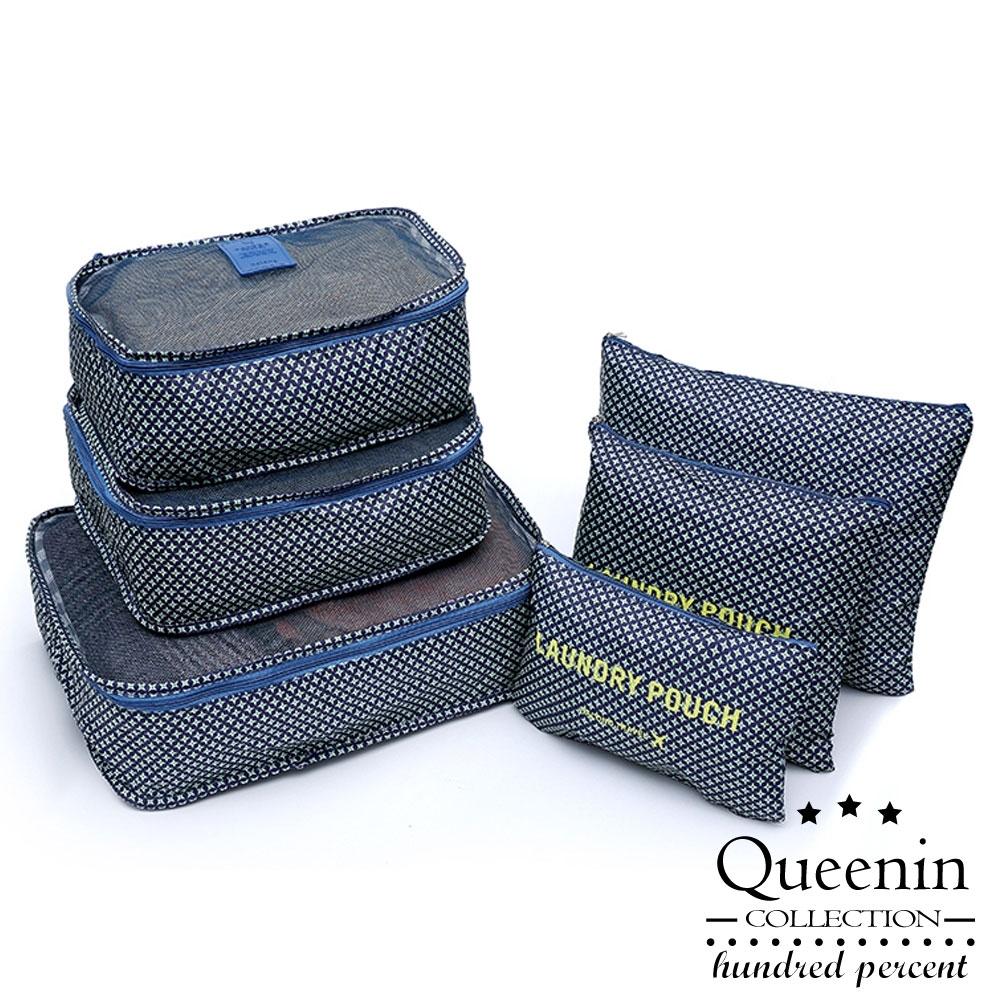 [限時搶]DF Queenin 出國旅行精選多功能收納包6件組(任選)