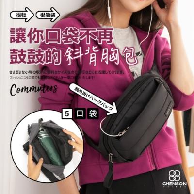 CHENSON 5口袋輕量胸包 黑(X19020-3)