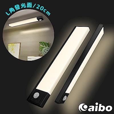 [時時樂限定] aibo 超薄大光源 USB充電磁吸式 輕巧LED感應燈 20cm