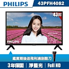 PHILIPS飛利浦 43吋FHD液晶顯示器+視訊盒43PFH4082