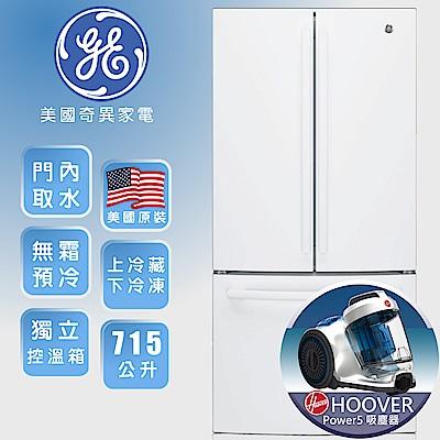 【美國奇異GE】715L 法式三門冰箱-純白GNE25JGWW