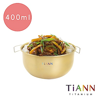 TiANN 鈦安純鈦餐具 鈦聰明 便當盒小碗 金 400ml (快)