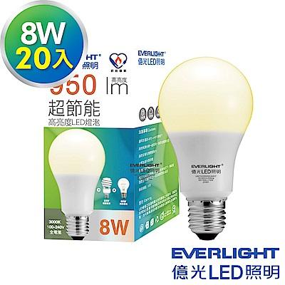 Everlight億光8W超節能LED燈泡全電壓E27節能標章黃光20入