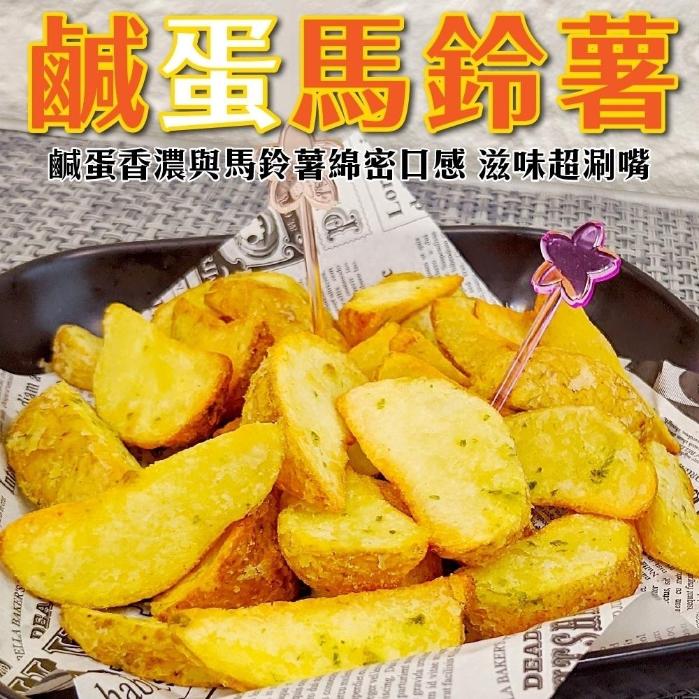 (滿699免運)【海陸管家】鹹蛋馬鈴薯1盒(每盒約250g)