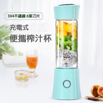 【卓迪克】便攜榨汁杯 電動果汁機(ZDK-C8-湖水藍)