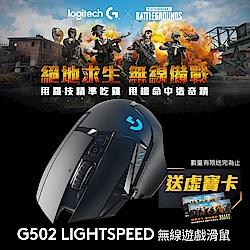 羅技 G502 LIGHTSPEED 高效能無線