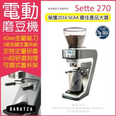 BARATZA-270段微調金屬錐刀定時定量咖啡電動磨豆機 Sette 270