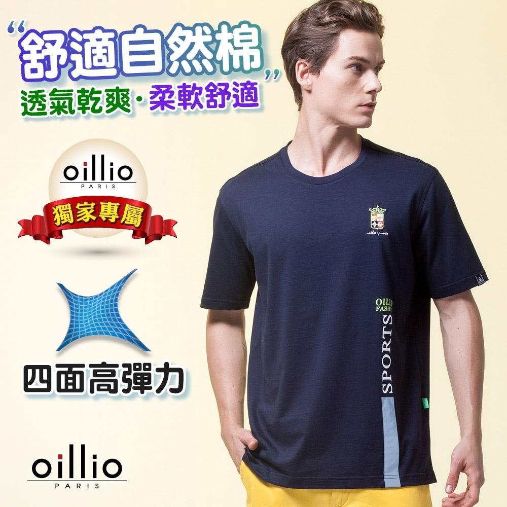 oillio歐洲貴族 男裝 短袖超彈力舒適透氣圓領T恤 乾爽輕盈全棉 素面簡約 丈青色