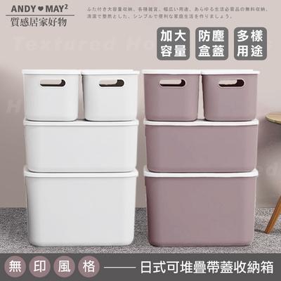 [時時樂限定] ANDYMAY2日式可堆疊手提收納箱(小*2+中*1+大*1)(附蓋)