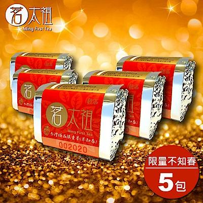 【茗太祖】台灣極品『不知春』限量茶喜慶版5入組(50gx5)