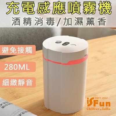 iSFun 防疫新生活 USB充電感應酒精消毒加濕噴霧機 (壁掛/紅外線感應/薰香/加濕)