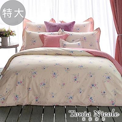 Tonia Nicole東妮寢飾  凡爾賽花園環保印染100%精梳棉兩用被床包組(特大)