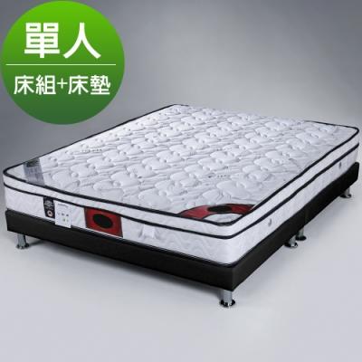 Homelike 德蒙三線天絲棉乳膠獨立筒床組-單人3.5尺(二色)