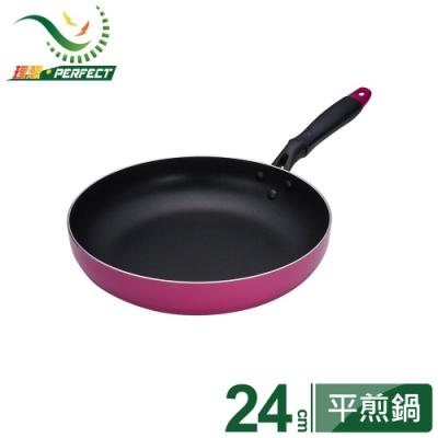 PERFECT 理想 品味日式不沾平煎鍋24cm