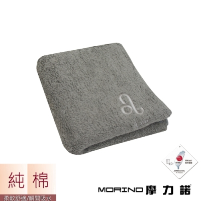 MORINO摩力諾 個性星座毛巾-獅子座-尊榮灰