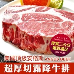 愛上吃肉買2送1 厚霜降牛排