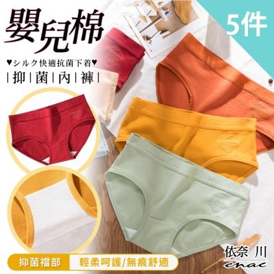 enac 依奈川 超彈嬰兒棉不夾臀中腰抑菌內褲(超值5件組-隨機)