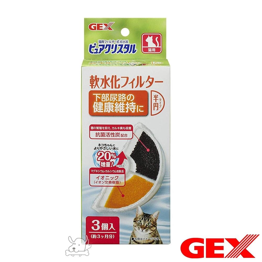 GEX 專用 半圓共用 軟水化濾心棉 貓用(3入)6盒組