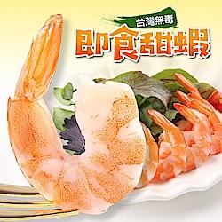 (任選)愛上新鮮-台灣無毒即食甜蝦(100g±10%/盒)