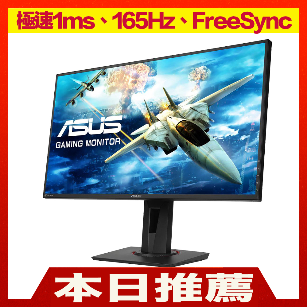 ASUS VG278QR 27型電競電腦螢幕