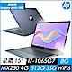 HP Pavilion 15-cs3044TX 15吋輕薄筆電(i7-1065G7/8G/512G PCIe SSD/MX250-4G/-冰沁藍) product thumbnail 1
