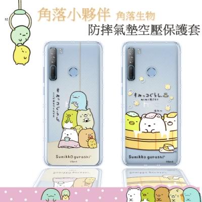 【角落小夥伴】HTC Desire 20 Pro 防摔氣墊空壓保護手機殼