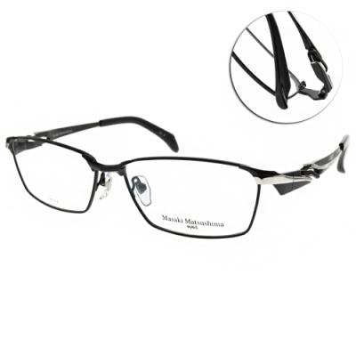 Masaki Matsushima 松島正樹 光學眼鏡  造型方框款/黑#MMF1242 C04