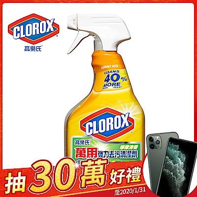 美國CLOROX 高樂氏 萬用清潔噴劑 檸檬香(946ml)
